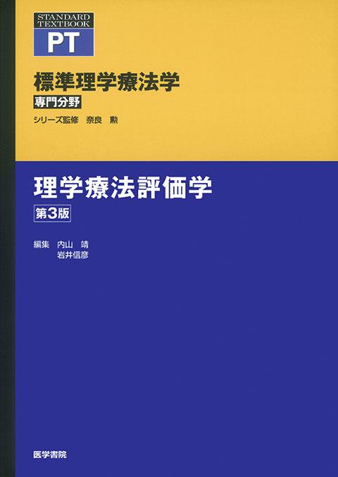 理学療法評価学 第3版