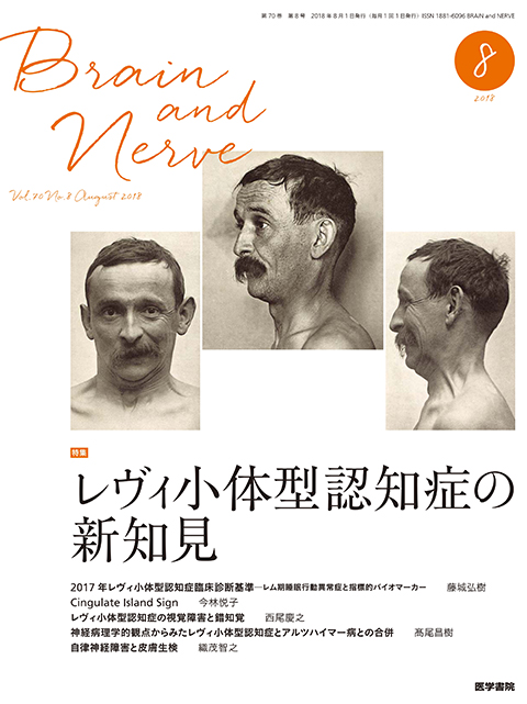 BRAIN and NERVE Vol.70 No.8