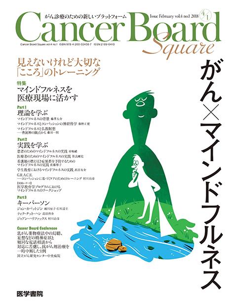 Cancer Board Square Vol.4 No.1