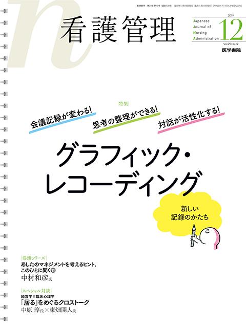 看護管理 Vol.29 No.12