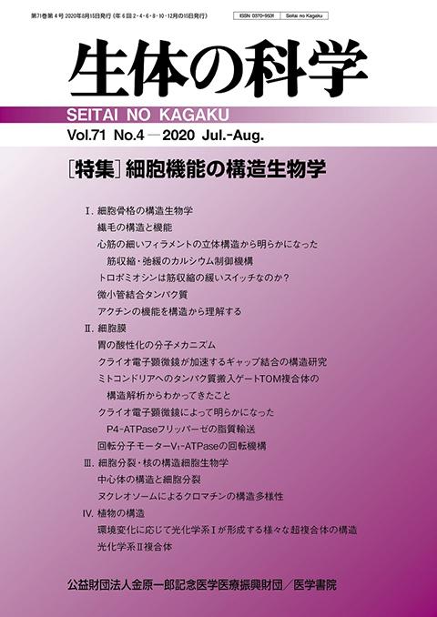生体の科学 Vol.71 No.4