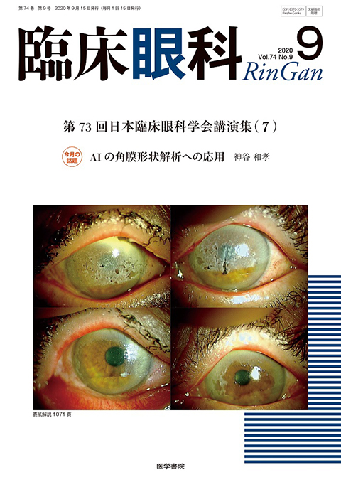 臨床眼科 Vol.74 No.9