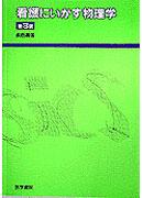 看護にいかす物理学 第3版