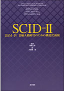 SCID-Ⅱ