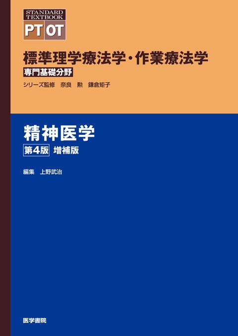 精神医学 第4版増補版