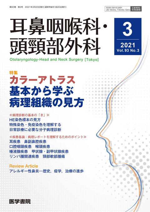 耳鼻咽喉科・頭頸部外科 Vol.93 No.3