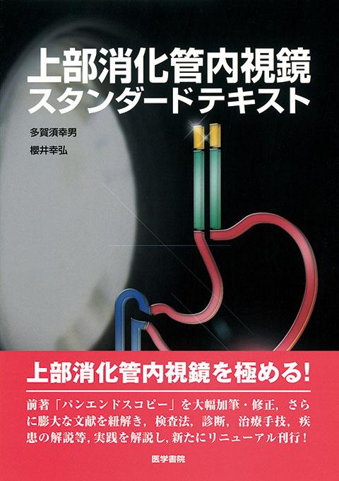 上部消化管内視鏡スタンダードテキスト