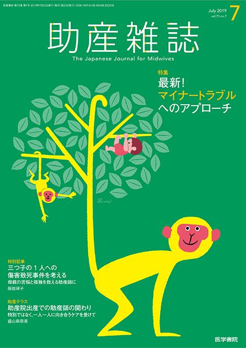 助産雑誌 Vol.73 No.7