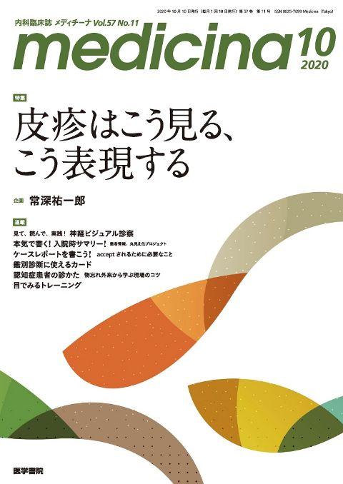 medicina Vol.57 No.11
