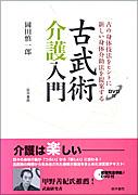 古武術介護入門[DVD付]