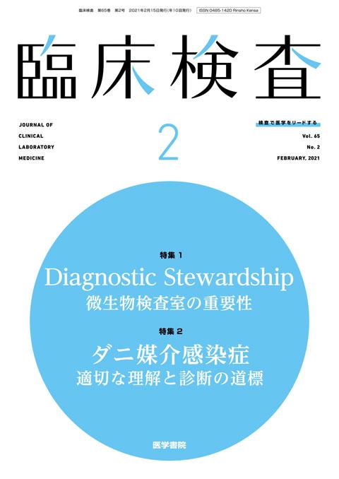 臨床検査 Vol.65 No.2