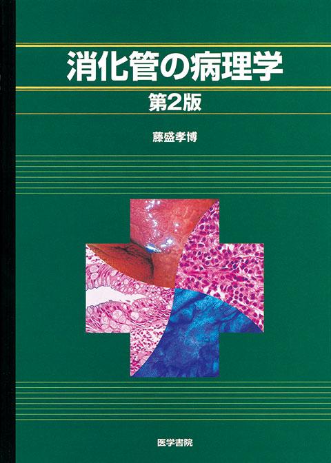 消化管の病理学 第2版