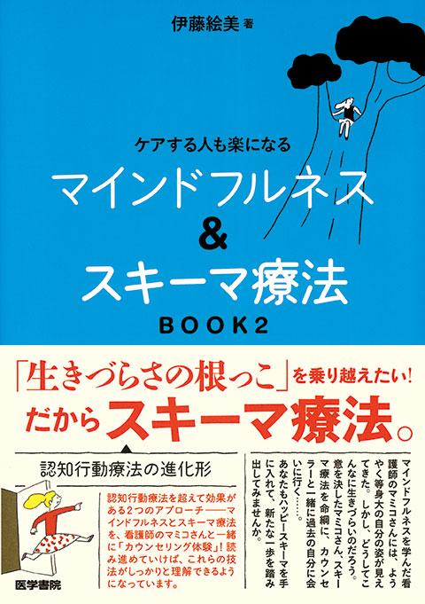 マインドフルネス&スキーマ療法 BOOK2