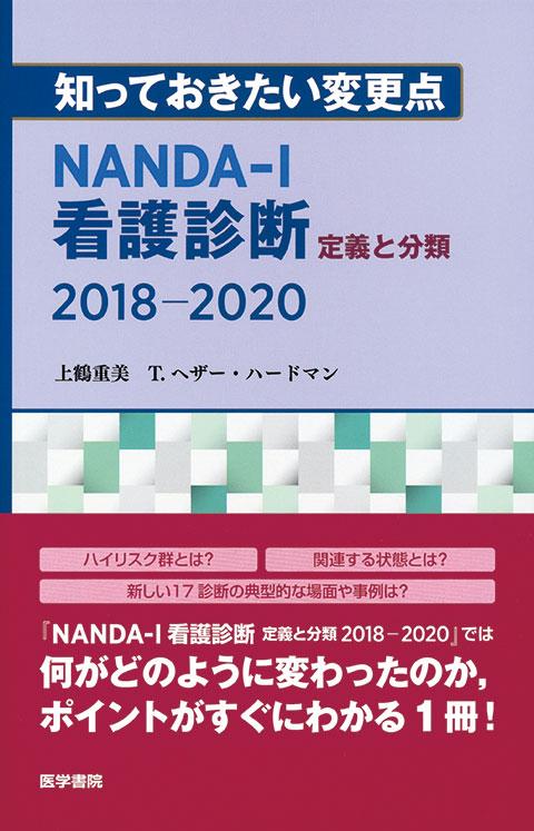 知っておきたい変更点 NANDA-I看護診断 定義と分類 2018-2020