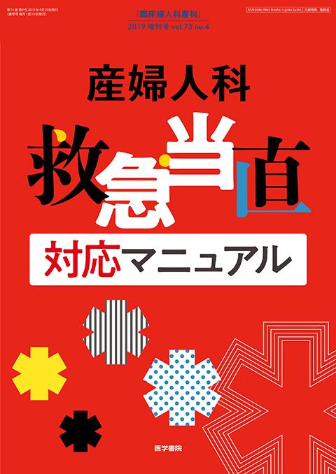 臨床婦人科産科 Vol.73 No.4(増刊号)