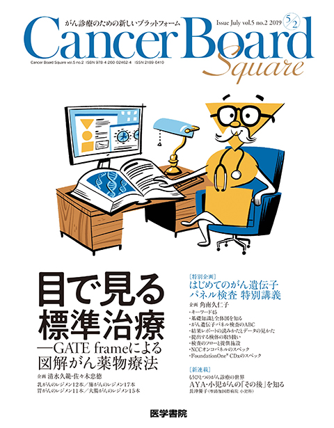 Cancer Board Square Vol.5 No.2