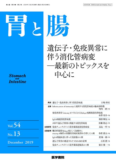 胃と腸 Vol.54 No.13