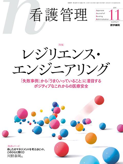 看護管理 Vol.29 No.11