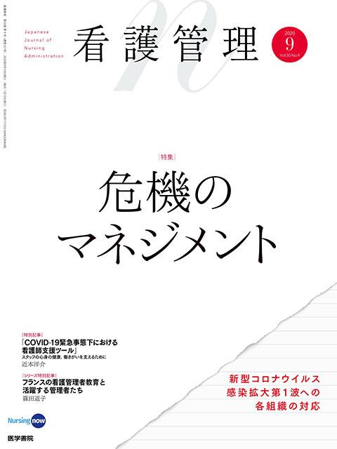 看護管理 Vol.30 No.9