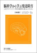 脳科学から学ぶ発達障害
