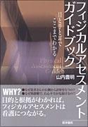 フィジカルアセスメント ガイドブック