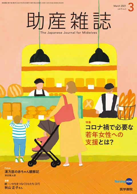 助産雑誌 Vol.75 No.3