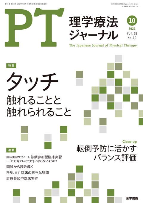 理学療法ジャーナル Vol.55 No.10