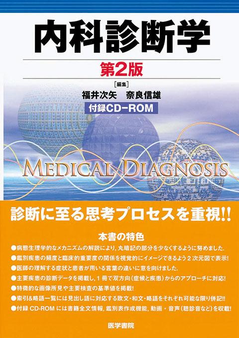 内科診断学[CD-ROM付]  第2版