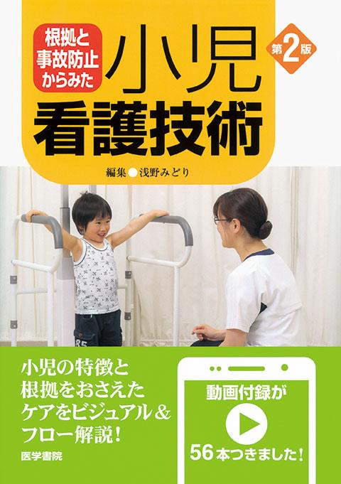 小児看護技術 第2版