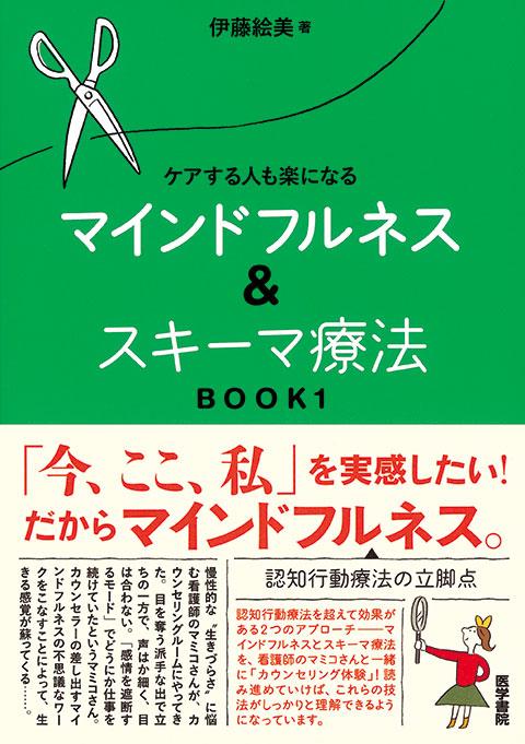 マインドフルネス&スキーマ療法 BOOK1