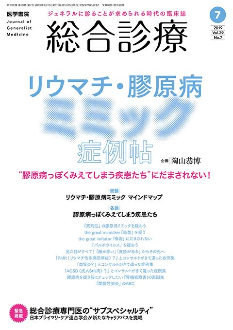 総合診療 Vol.29 No.7