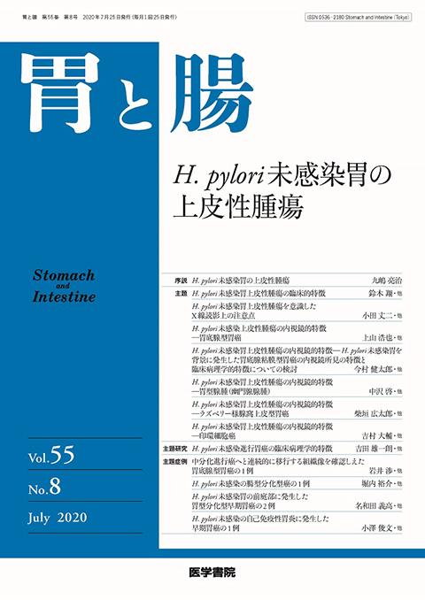 胃と腸 Vol.55 No.8
