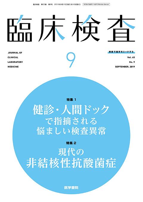 臨床検査 Vol.63 No.9