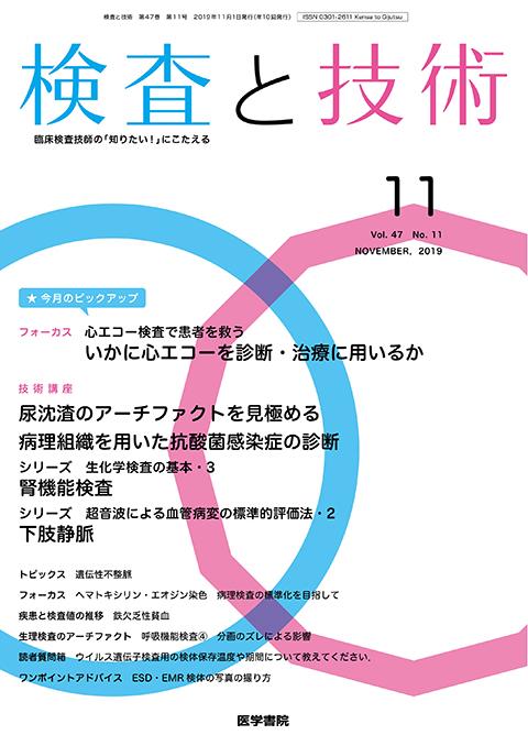 検査と技術 Vol.47 No.11