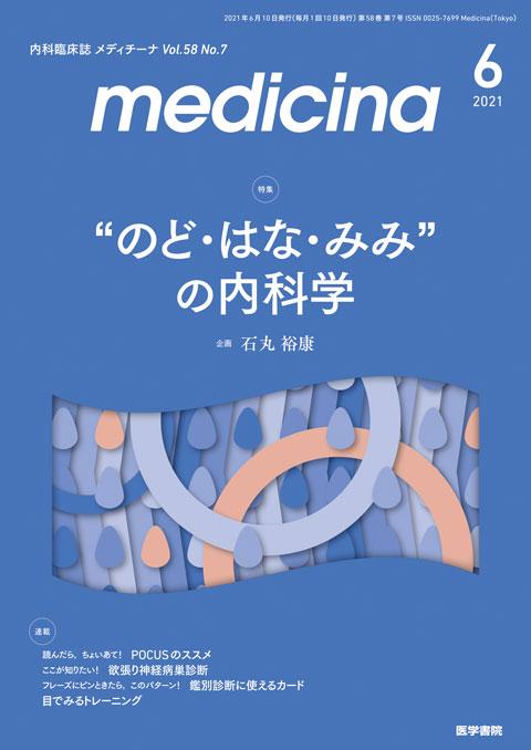 medicina Vol.58 No.7