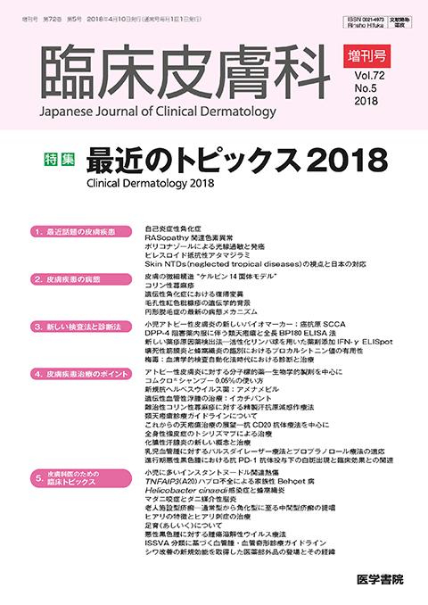 臨床皮膚科 Vol.72 No.5(増刊号)