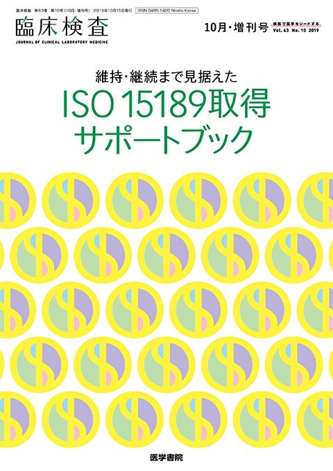 臨床検査 Vol.63 No.10(増刊号)