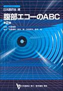 腹部エコーのABC 第2版