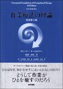 作業療法の理論 原書第3版