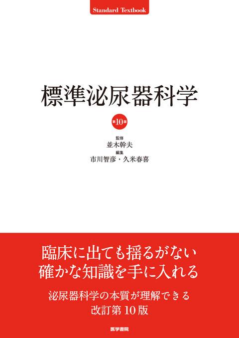 標準泌尿器科学 第10版