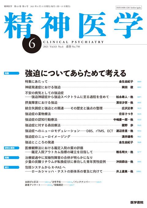 精神医学 Vol.63 No.6