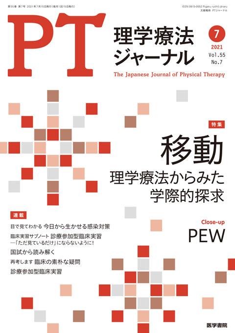 理学療法ジャーナル Vol.55 No.7