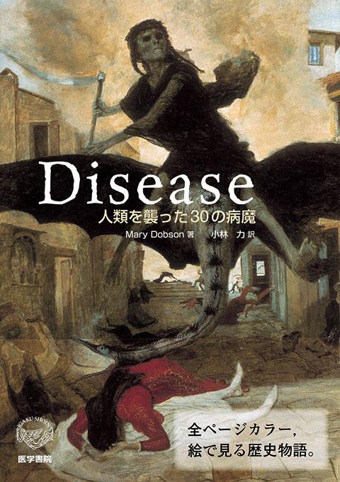 Disease 人類を襲った30の病魔