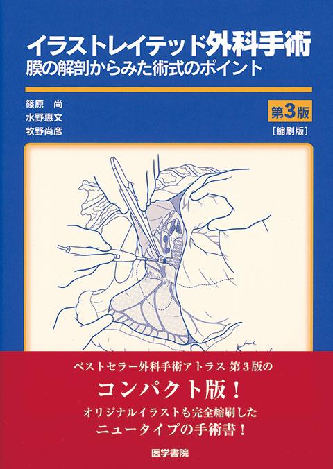 イラストレイテッド外科手術 [縮刷版] 第3版