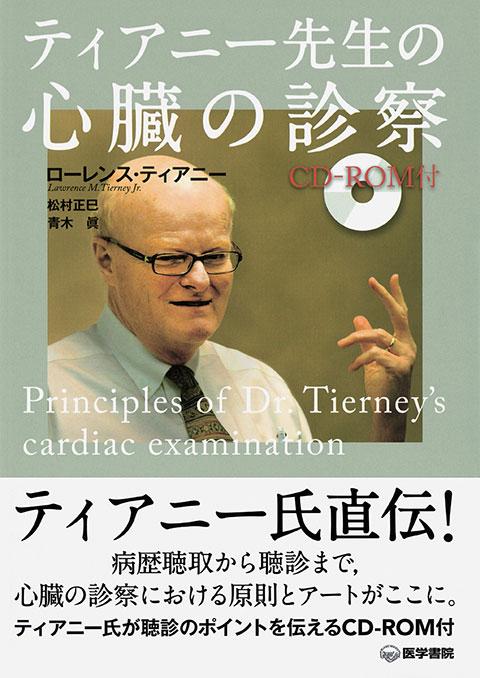 ティアニー先生の心臓の診察 [CD-ROM付]