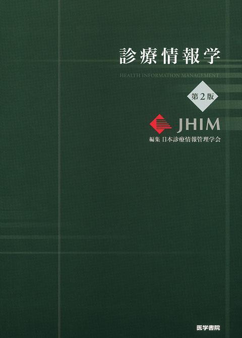 診療情報学 第2版