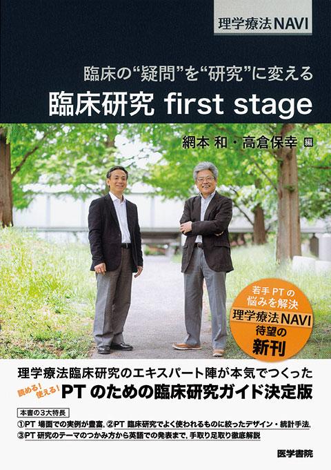 臨床研究 first stage