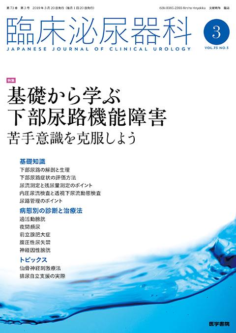 臨床泌尿器科 Vol.73 No.3