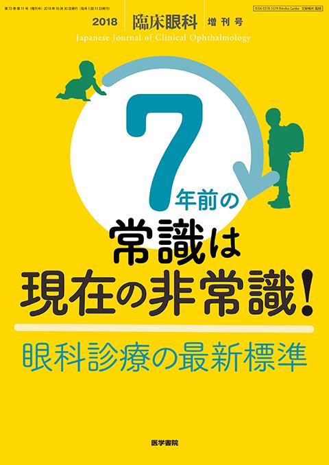 臨床眼科 Vol.72 No.11(増刊号)