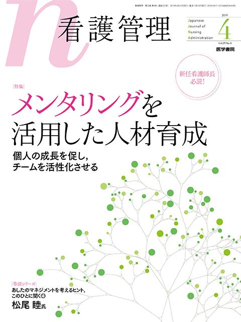 看護管理 Vol.29 No.4